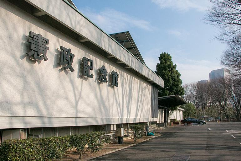 憲政記念館<彦根藩井伊家上屋敷...